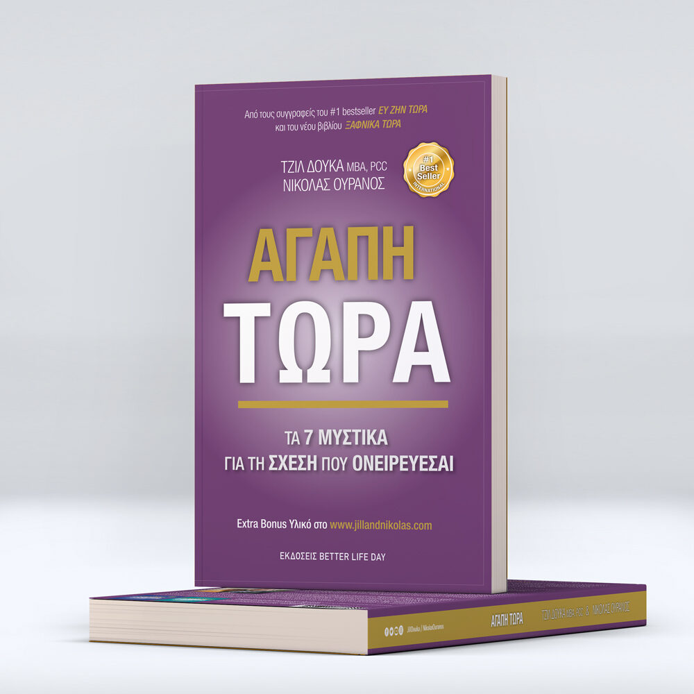 "Global Academy of Coaching - Book ""Αγάπη Τώρα"""