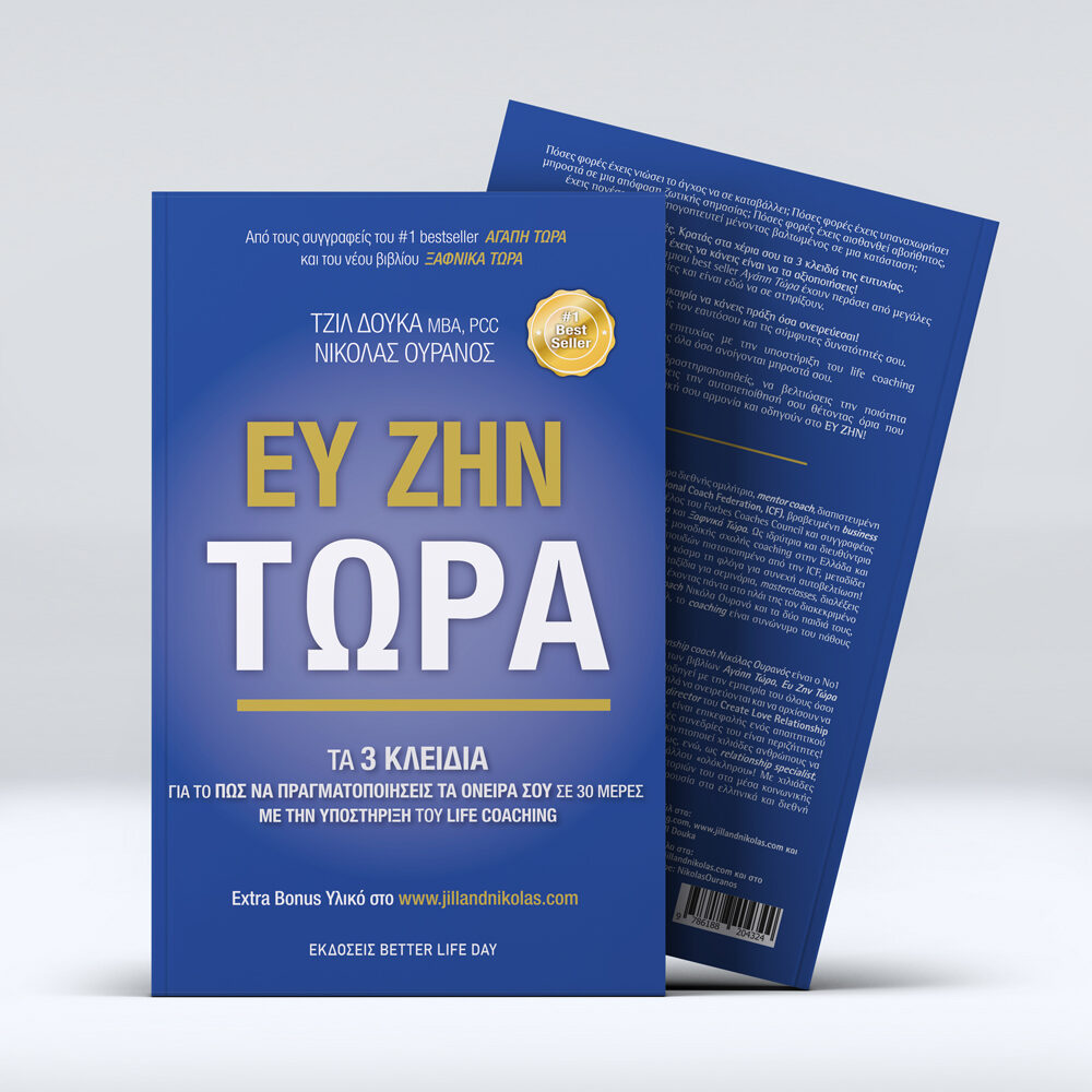"Global Academy of Coaching - Book ""Ευ Ζην Τώρα"""