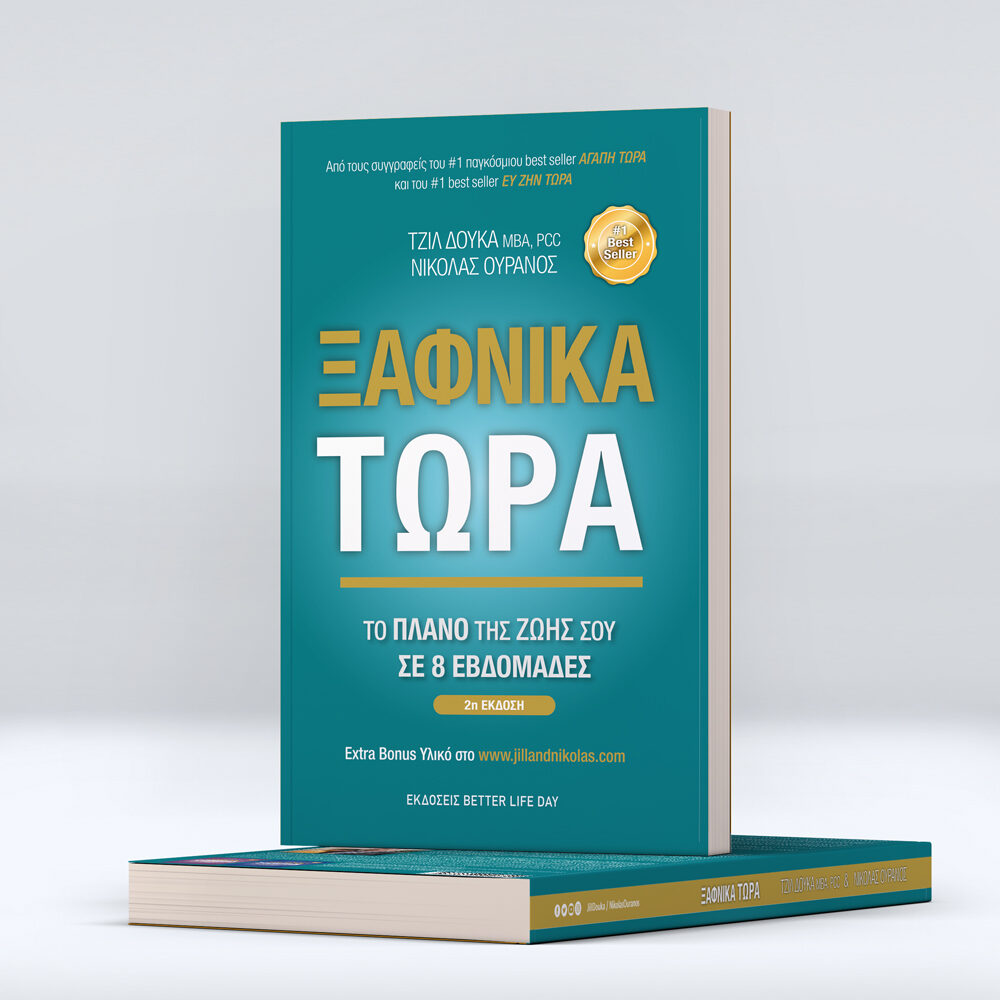 "Global Academy of Coaching - Book ""Ξαφνικά Τώρα"""