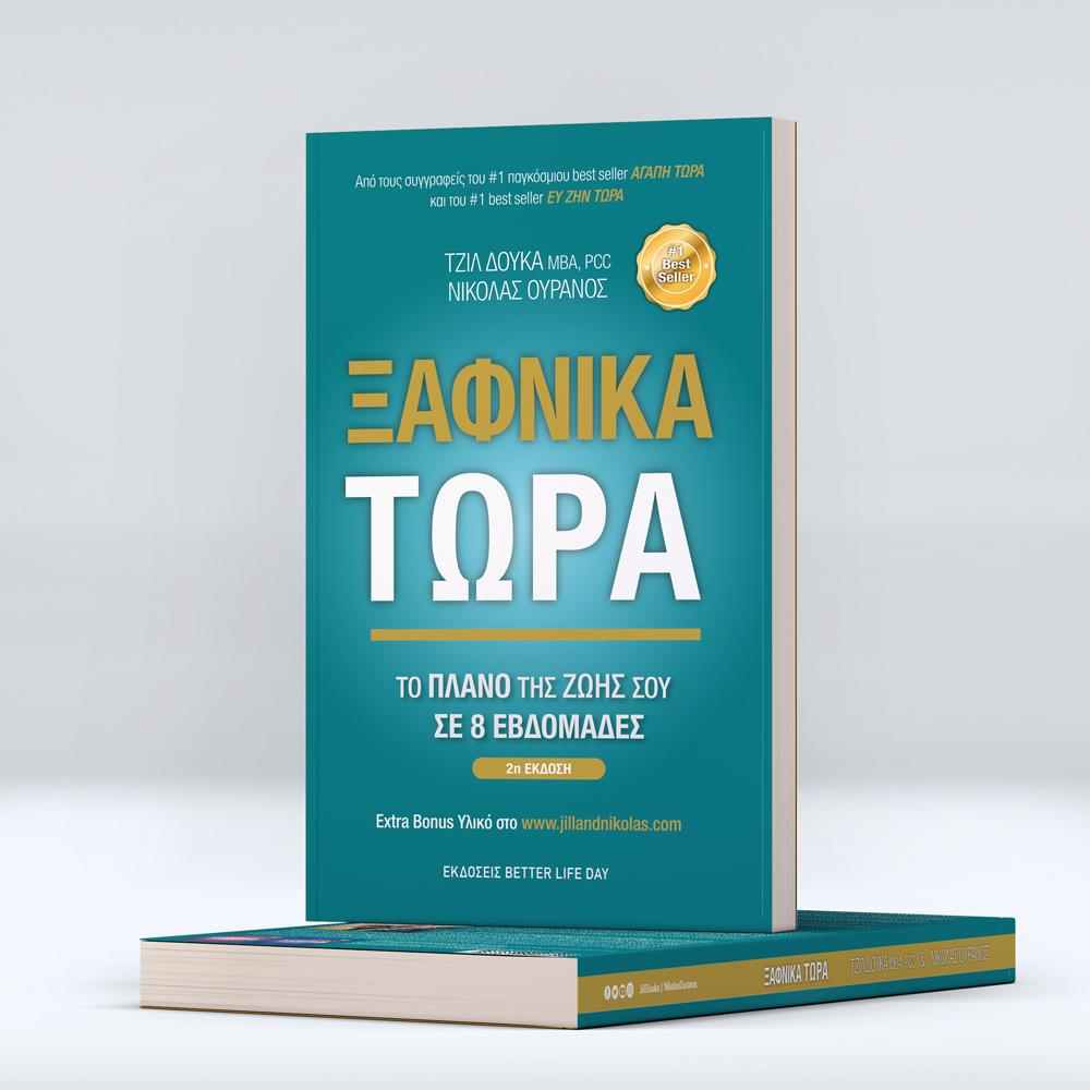 "Global Academy of Coaching - Book ""Ξαφνικά Τώρα"""